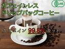 カフェイン除去率 99.8% オーガニック ドリップ バッグ コーヒー デカフェ有機 JAS 認証マンデリン60%・メキシコ40%アラビカ種100%COFFEEBIO珈琲