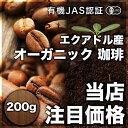 希少 オーガニック COFFEE【エクアドル】レギュラー コーヒー【200g】最高級 有機栽培 珈琲ご注文を頂いてから焙煎します♪