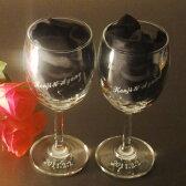 【送料無料】 【名入れ】 名入れ ペア ワイングラス 名入れ プレゼント ギフト 贈り物 名入れ ワイングラス 2個セット ぺあ ワイングラス セット名入れ 結婚祝い 誕生日 クリスマス 贈り物 ギフト ペアギフト 【特典あり】
