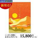 【送料無料】カタログギフト とっておきのニッポンを贈る 恵吹...