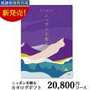 【送料無料】カタログギフト とっておきのニッポンを贈る 時唯...