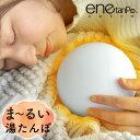 シリコン製 湯たんぽ 球体 電子レンジ対応 シリコン 湯たんぽ 保温性抜群 安全