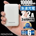 monowa モノワ 003 / 大容量 小型 ミニ コンパクト10000mAh モバイルバッテリー 携帯バッテリー ホワイト 白