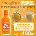 1本 プロポリンス ファミリー マウスウォッシュ 400ml ノンアルコール 低刺激 Propolinse 【口内洗浄液 プロポリス マウスウォッシュ 口臭予防 キシリトール配合】