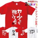 KOUFUKUYA 広島弁カープ応援Tシャツ 男女兼用 オールシーズン 綿100% レッド/ホワイト 140cm-160cm/S-XL ka300-04