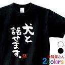 KOUFUKUYA おもしろ漢字Tシャツ「犬と話せます。」 男女兼用 オールシーズン 綿100% ホワイト/ブラック 140cm-160cm/S-XL ka300-61
