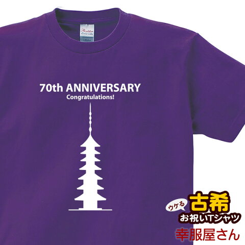 古希祝い 祝長寿!古希のお祝い 70歳 ギフト「七重の塔」Tシャツ(半袖)tシャツ プレゼント Tシャツ ティーシャツ ms19 KOUFUKUYAブランド