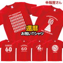 KOUFUKUYA 還暦祝いTシャツ 特集 全13種類 男女兼用 オールシーズン 綿100% レッド 140cm-160cm/S-XL 赤いちゃんちゃんこより ms60