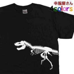 【P最大7倍】手描き恐竜ボーンTシャツ 「T-REX ティラノサウルス」ハロウィンの衣装にも! AM20