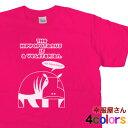 楽天おもしろTシャツ プレゼント幸服屋ミニマルに表現されたカバがカワイイ!「野菜好きなカバ」(半袖Tシャツ)  am29 KOUFUKUYAブランド 送料込 送料無料