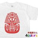 古代エジプトファラオ「ツタンカーメン/マスク」半袖Tシャツ 考古学ファンにもオススメのTシャツ【メール便OK】【レビューを書いて送料無料】 CL18