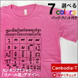 【P最大7倍】「クメール語(Khmer)」半袖Tシャツ アンコールワット・カンボジア お土産【メール便OK】i_cam02