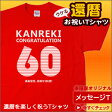 【P最大7倍】還暦祝い 赤いちゃんちゃんこ 還暦 お祝い Tシャツ 「KANREKI」 還暦祝 ティーシャツ tシャツ プレゼント ギフト 祝い present gift T-SHIRTS MS05
