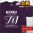 ショッピングSHIRTS 【P最大7倍】古希 [tシャツ プレゼント ギフト] Tシャツ 「アメリカン」 GIFT present T-shirts ms18