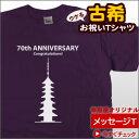 古希 「七重の塔」tシャツ ギフト プレゼント Tシャツ GIFT present 【P最大7倍】ms19