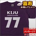 【P最大7倍】喜寿 tシャツ ギフト プレゼント「KIJU-77」 ティーシャツ gift pres