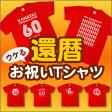 【P最大7倍】還暦祝い 赤いちゃんちゃんこ Tシャツ 特集!全10種類 tシャツ プレゼント ギフト ティーシャツ 還暦 祝い present gift MS60