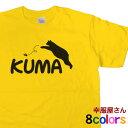 KUMAさんのプリントTシャツ/おもしろ「クマT」【メンズ・レディース/面白パロディ/半袖ティーシャツ/MEN'S・LADIES/T-SHIRTS/トップス】【メール便OK】【レビューを書いて送料無料】OS03