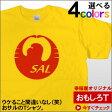 ショッピングSHIRTS 【P最大7倍】パロディTシャツ 「SAL」おもしろ アニマル ユニセックス メンズ・レディース [おもしろtシャツ/ティーシャツ/Tシャツ アニマル/パロディ] 面白いtシャツ ANIMAL 面白 T-shirts T-SHIRTS OS16
