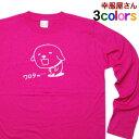 おもしろい表情のワンちゃん♪「ワロタw」Tシャツ(ロング・長袖Tシャツ) ワンコ・犬好きの方にオススメ おもしろtシャツ LT-DOG05 KOUFUKUYAブランド