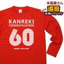 長袖 還暦のお祝い Tシャツ 祝長寿!還暦祝い 60歳「KANREKI」ロンT 赤いちゃんちゃんこよりティーシャツ tシャツ ギフト プレゼントLT-MS05 KOUFUKUYAブランド