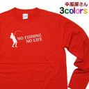 釣りバカ御用達?!「NO FISHING NO LIFE」Tシャツ(長袖) アングラーのためのTシャツ オリジナル長袖Tシャツ lt-ms24 KOUFUKUYAブ..