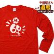 【P最大7倍】還暦祝い 赤いちゃんちゃんこ 還暦Tシャツ(60th/筆文字・ロング)60歳 還暦プレゼント・還暦ギフト用メッセージTシャツ オリジナル長袖Tシャツ・ロンT メンズ・レディース tシャツ ギフト プレゼント MEN'S T-SHIRTS ティーシャツ LT-MS29