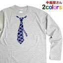 だまし絵、ネクタイロングTシャツ「チェック柄」 ユニセックス(メンズ・レディース兼用)オリジナル長袖・ロンT プリントTシャツ【メール便OK】【レビューを書いて送料無料】LT-OS20