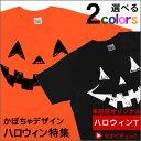 【P最大7倍】ハロウィン特集「コスプレ かぼちゃTシャツ」(半袖Tシャツ)fc11