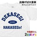 【P最大7倍】出稼げば大富豪 公式オフィシャルTシャツ「DEKASEGI ANIKI HAKASEG