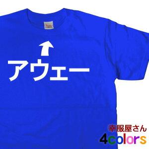 「アウェー Type-B」Tシャツ おもしろ(半袖Tシャツ)オリジナルプリント おもしろtシャツ ティーシャツ tシャツ プレゼント ギフト os61 KOUFUKUYAブランド