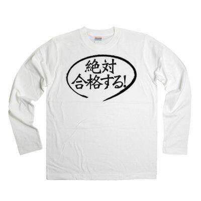 受験合格!文字TシャツT「絶対合格する!」 長袖プリントTシャツ LT-KA05 KOUFUKUYAブランド