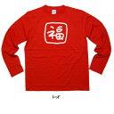 ショッピングお土産 招福・縁起が良い「福」Tシャツ(長袖) オリジナル長袖Tシャツ・ロンT lt-ka09 KOUFUKUYAブランド 送料込 送料無料