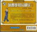 VCD 李小龍カンフー1(ブルース・リー)