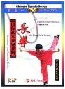 DVD 国際武術競技套路 長拳