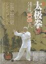 【中国語】詠春太極拳伝統100式(DVD付き)