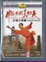 DVD 中国少林真功夫 少林小洪拳