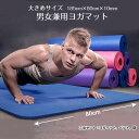 大きめサイズのトレーニングマット 男女兼用ヨガマット(ヨガマット、ベルト、袋)