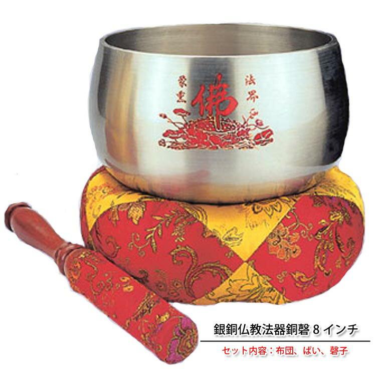 福恵佛具 仏教用品法器相牌了塵銅磬 銀銅仏教法器銅磬8インチ(セット内容:布団、ばい、磬子)
