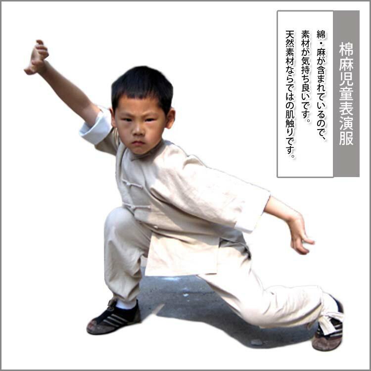 キッズ武術表演服 綿麻の紹介画像2