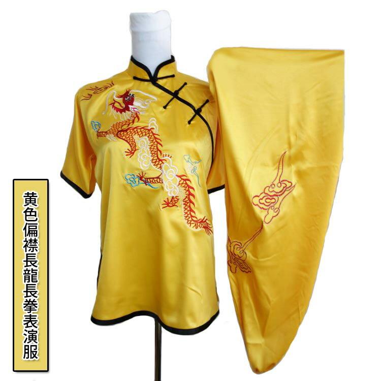 刺繍表演服は当店でしか手に入れられない珍しい表演服です!!黄色偏襟長龍長拳表演服