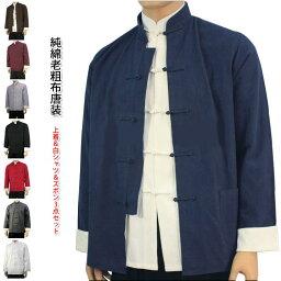 これを着て今すぐあなたも<strong>ブルース・リー</strong>になろう!純綿老粗布唐装  上着&白シャツ&ズボン3点セット