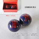 中国の伝統的な健康器具の一つ!太極健身球 篆文【太極拳】【健身球】
