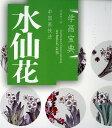 水墨画 水墨画集 中国画集 墨彩画 絵手紙 日本画 美術画集 学画宝典 中国画技法 水仙花