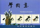 【レターパック360対応!】日本画集 / 墨彩画集 / 俳画 / 参考本 [学園書 中国画技法普及教材(二)]