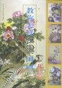 【レターパック360対応!】日本画集 墨彩画集 俳画、参考本 中国美術書 水墨画 花鳥画集