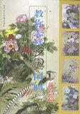 【メール便で!】日本画集 墨彩画集 俳画、参考本 中国美術書 水墨画 花鳥画集