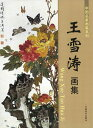 【レターパック360対応!】日本画集 墨彩画集 俳画、参考本 [花鳥画集]