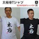 【レターパック360対応!】【太極拳】カッコイイ黒と白の中国武術デザインTシャツ!練習には武術らしい動きやすいTシャツが一番!【太極拳Tシャツ】〜太極〜