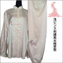 【太極拳】【服】刺繍表演服は当店でしか手に入れられない珍しい表演服です!浅ピンク